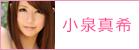 小泉真希オフィシャルブログ