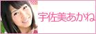 宇佐美あかねオフィシャルブログ